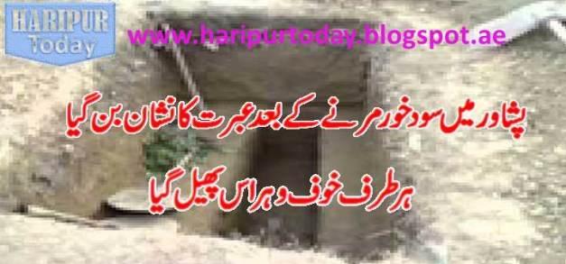 پشاور میں سودخورمرنے کے بعد نشان عبرت بن گیا 1
