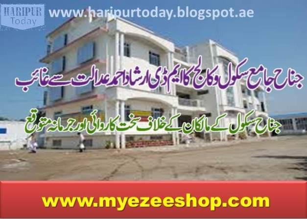 jinnah Jameh School Haripur 1