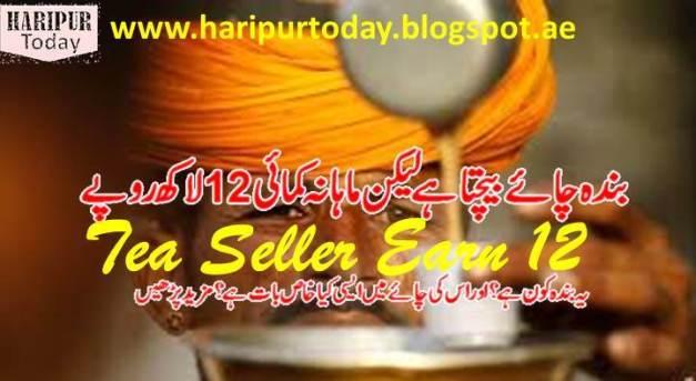Tea Seller Earn 12 lakh per month 1