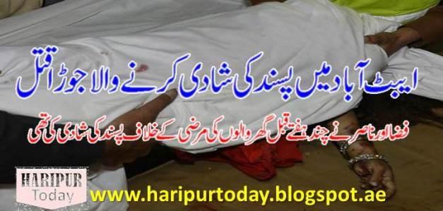 ایبٹ آباد میں پسندکی شادی کرنے والا جوڑا قتل 1
