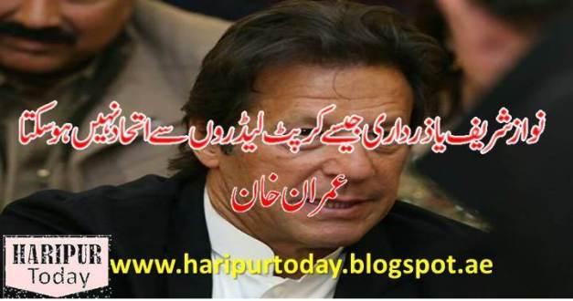 نواز شریف یا زرداری جیسے کرپٹ لیڈر سے اتحاد نہیں ہوسکتا عمران خان 1